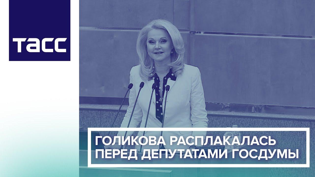 Татьяну Голикову досрочно освободили от должности председателя Счетной палаты