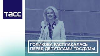 Голикова расплакалась перед депутатами Госдумы