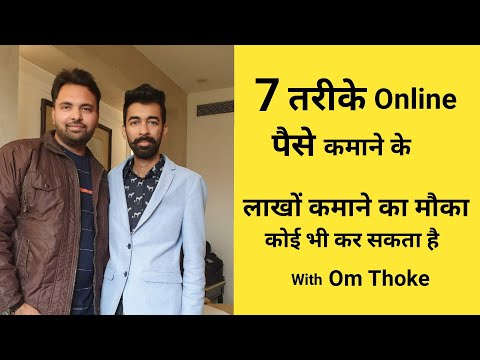 7 Ways To Make Money Online With Your Mobile Phone in 2020 With Om Thoke