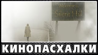 Сайлент Хилл - Пасхалки / Silent Hill [Easter Eggs]