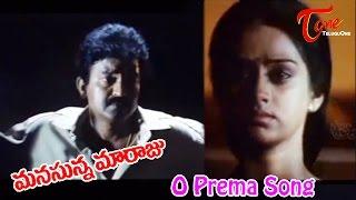 Manasunna Maaraju Movie Songs | Oh Prema | Rajashekar | Laya