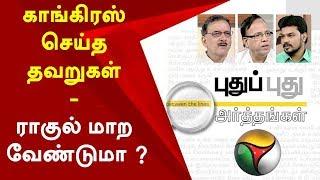 Puthu Puthu Arthangal: காங்கிரஸ் செய்த தவறுகள் - ராகுல் மாற வேண்டுமா ? #Congress #RahulGandhi