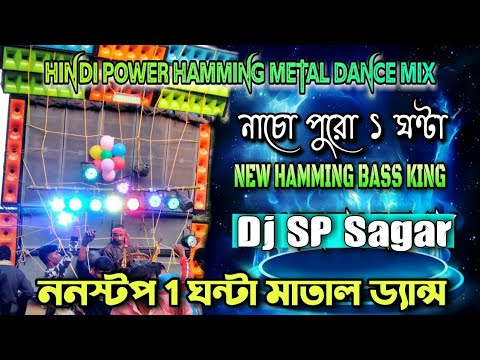 hindi-power-ful-stock-long-humming-dance-mix2021//dj-sp-sagar//nonstop-1hour-matal-dance
