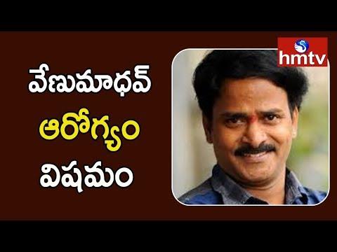 కమెడియన్ వేణుమాధవ్ ఆరోగ్యం విషమం  Comedian Venu Madhav Health Condition  hmtv Telugu News