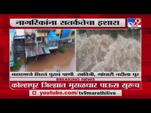 Raigad Rain | रायगड जिल्ह्यात पावसाचा हाहा:कार, महाड आणि पोलादपूरमध्ये पूर - TV9