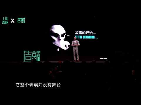 introduction of immersive theatre - a case study of Sleep No More, Shanghai
