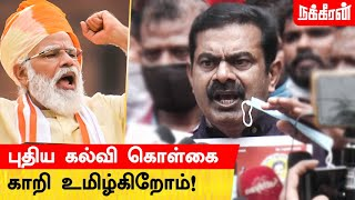Seeman Latest Press Meet | Modi | BJP