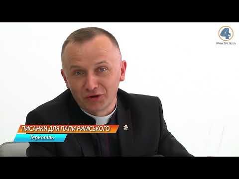 TV-4: Писанки, які розписували діти-сироти з Тернопільщини, передали Папі Римському