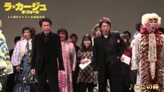 2014年12月17日に行われましたミュージカル『ラ・カージュ・オ・フォー...