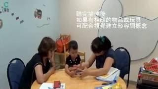 親子共讀繪本教學示範影片─2~4歲中階篇, 教學目標:形容詞、部份與整體的概念