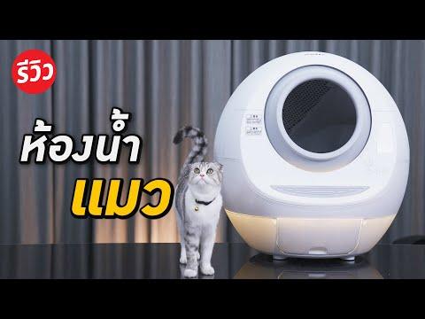 ห้องน้ำแมวออโต้ เพื่อเหล่าทาสแมว !!