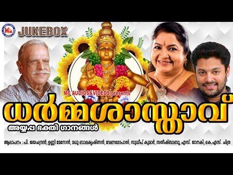 ധർമ്മശാസ്താവ് | Dharma Sasthavu | Hindu Devotional Songs Malayalam | KS Chitra Ayyappa Songs