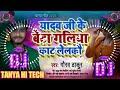 Gambar cover #यादव जी बेटवा  yadav ji ke betwa galiya kat lelko gourav thakur new song 2021bhojpuri new dj song