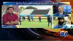 Geo Cricket | 11th November 2017 | GEO News
