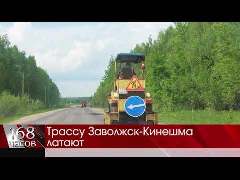 Трассу Заволжск Кинешма латают