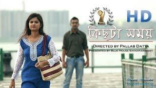 Kichuta Samay  A While  Short Bengali Romantic Drama Movie 2017  B.H.Entertainment ENG SUBS 