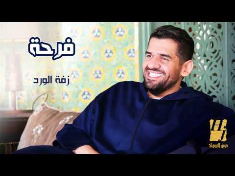 09aa7ae33  حسين الجسمي - زفة الورد (حصريا)   2014 - YouTube