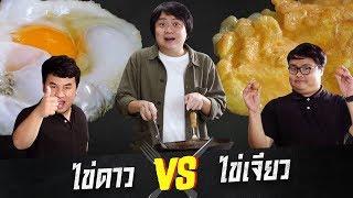 food-vs-food-ยกที่-3-ไข่ดาว-vs-ไข่เจียว