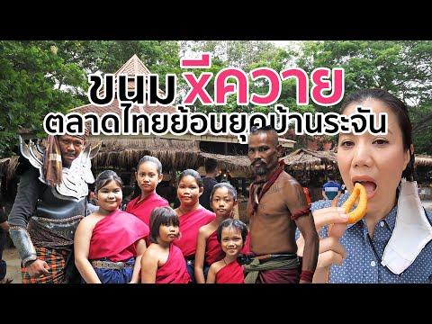 ขนมหีควาย ตลาดไทยย้อนยุคบ้านระจัน