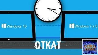 ОТКАТ с Windows 10 до 7 и 8 ЗА 2 МИН, откат на предыдущий БИЛД 10
