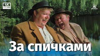 За спичками (комедия, реж. Леонид Гайдай, Ристо Орко, 1980 г.)