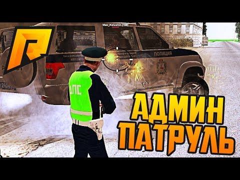 АДМИН ПАТРУЛЬ - CRMP - RADMIR - RP