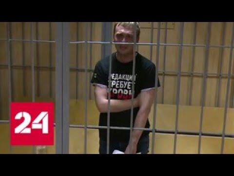 Доказательств нет: уголовное преследование Ивана Голунова прекращено - Россия 24