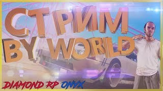 АДМИН БУДНИ | DRP ONYX