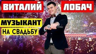Ведущий и музыкант на свадьбу в Полтаве и Киеве ✅ Виталий Лобач