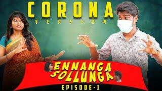 Ennanga Sollunga | Corona version | Episode - 1 | Tamil Mini web series | Funny Factory