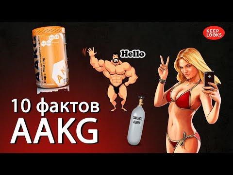AAKG. 10 фактов