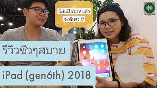 รีวิวสบายๆ กับ iPad (gen6th) 2018 มาใช้ปี 2019 ยังดีมั้ย ซื้อเลยดีไหม !?