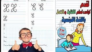تحميل كتاب تعليم الخط والكتابة باللغة الفرنسية مجانا - تعليم كتابة الحروف للاطفال