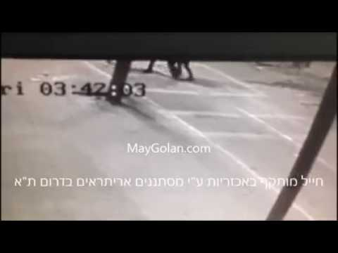 IDF soldier assaulted by Eritrean aliens (via Media Resource Group)