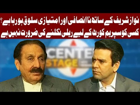 Center Stage With Rehman Azhar  - 23 February 2018 - Express News