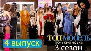 Топ-модель по-украински 3 сезон 4 выпуск: кто покинул проект