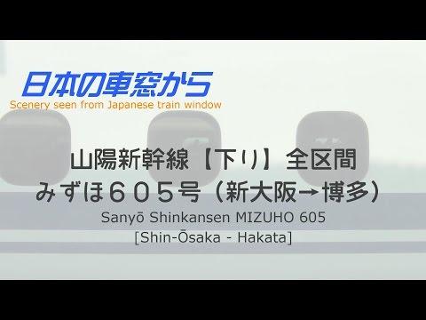 【車窓】山陽新幹線全区間みずほ号(新大阪→博多) Sanyo Shinkansen MIZUHO[Shin-Osaka - Hakata]