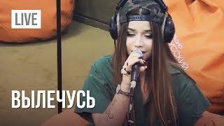 Бьянка - Вылечусь (Радио Русский Хит, 2017)