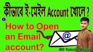 কিভাবে معرف البريد الإلكتروني খুলবেন দেখুন। كيفية إنشاء البريد الإلكتروني معرف من قبل BD Trtorial سيد