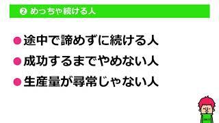 【ブログで成功する人】3つのタイプ(動画のブログ部 #15)