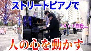 Download lagu よみぃ×ゆゆうたが全力でストリートピアノ弾いたらお客さん0人から何人増やせるのか!?【横浜みなとみらいピアノ】
