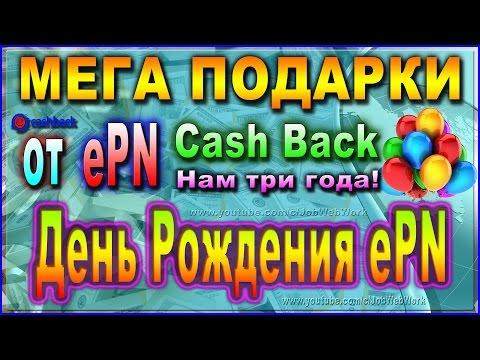ePN Кэшбэк Алиэкспресс 11.3% ► МЕГА АКЦИЯ ко Дню Рождения ePN Cash Back Aliexpress.