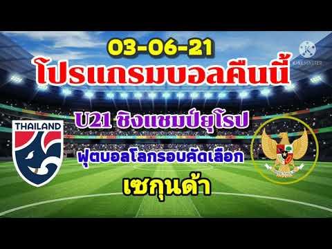 ฟุตบอลวันนี้ 03-06-21//ช้างศึกต้องชนะเพื่อโอกาสเข้ารอบ