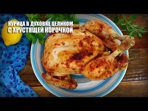 курица в духовке рецепты видео с поваром