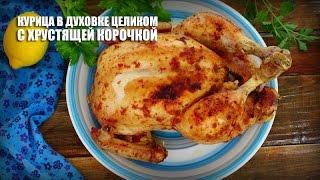 Курица в духовке целиком с хрустящей корочкой — видео рецепт
