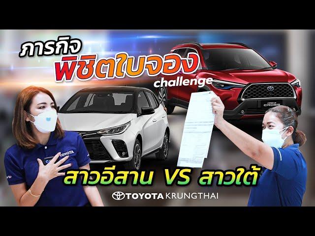 เซลล์สาวอีสาน VS เซลล์สาวใต้ ภารกิจพิชิตใบจอง... งานนี้ใครจะรอด (Toyota krungthai)
