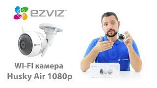 обзор Ezviz  Husky Air 1080p (2.8 мм) (C3W 1080p 2.8mm) - настройка Ezviz
