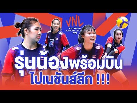 รุ่นน้องพร้อมบินไป วอลเลย์บอลหญิงเนชั่นส์ลีก 2021 !!!   วอลเลย์บอลหญิงทีมชาติไทย   VNL 2021
