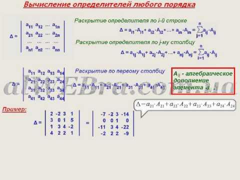 Как найти определитель матрицы n порядка