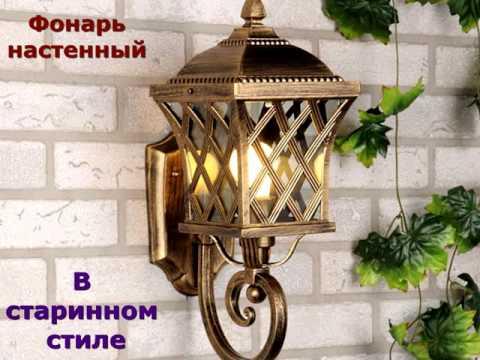 Бра настенные светильники